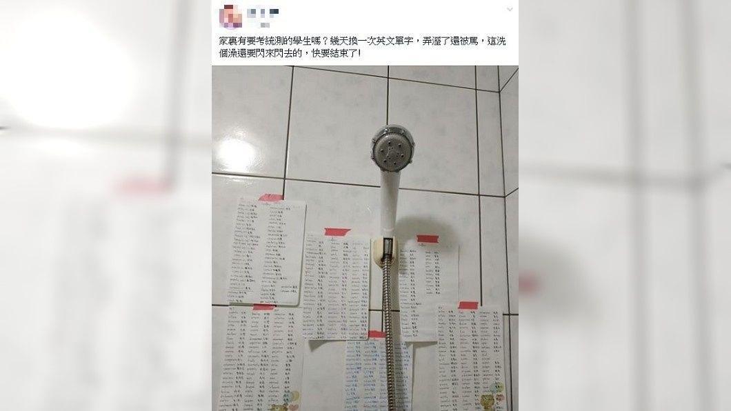 有網友分享目前家裡有要準備統測的考生,但每次要背英文單字,卻把紙條貼在浴室牆壁,讓全家人很困擾。(圖/翻攝自爆廢公社)
