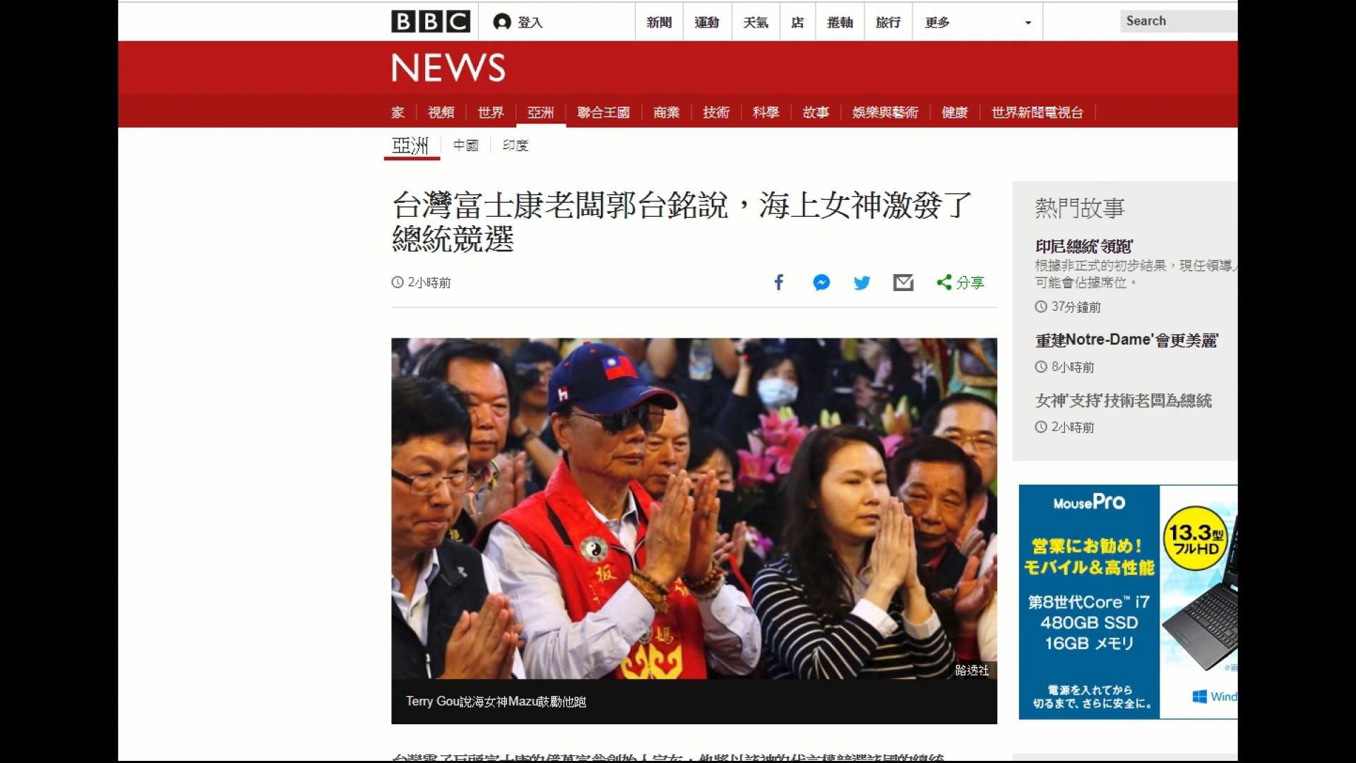 圖/翻攝自BBC中文網