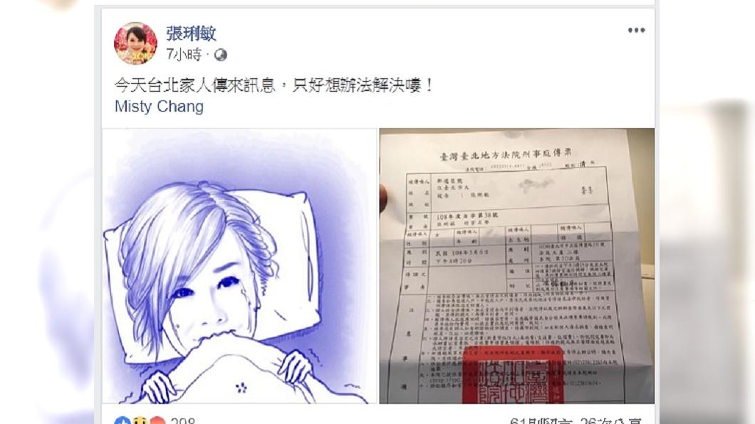 圖/翻攝自張琍敏臉書
