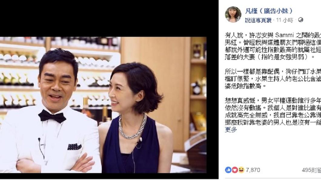 圖/截取自廣告小妹臉書 「太太是我人生中最好的禮物」 劉青雲結婚20年如初戀