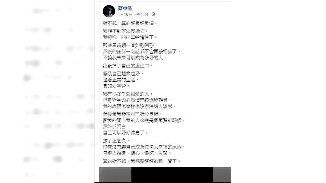 圖/翻攝蔡東儒臉書