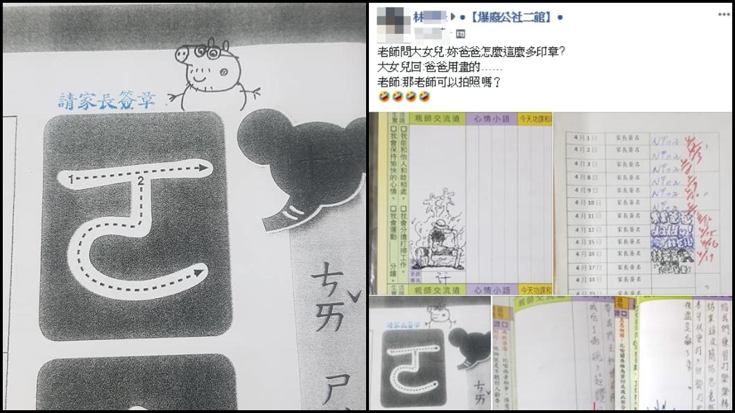 圖/翻攝臉書爆廢公社二館 這本聯絡簿簽名超狂 連老師都跪求:可以拍照嗎?