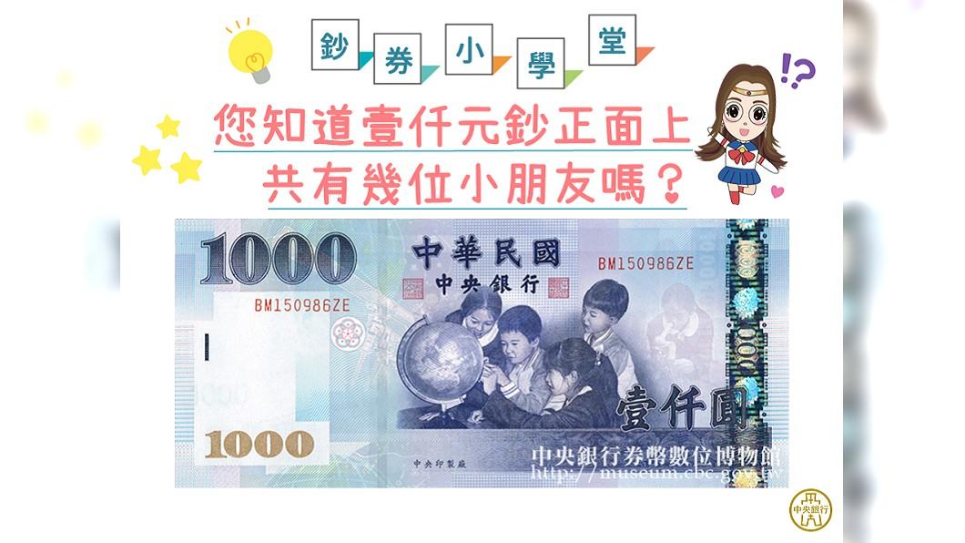圖/翻攝自中央銀行臉書 你知道嗎? 千元鈔其實躲著2位隱藏版小朋友