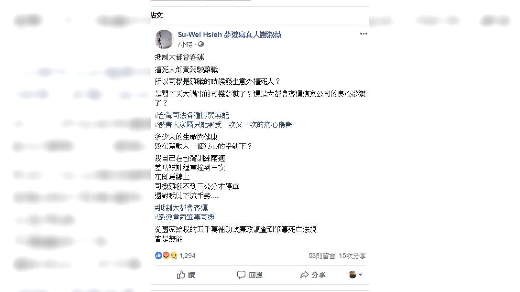 翻攝/謝淑薇臉書粉絲團
