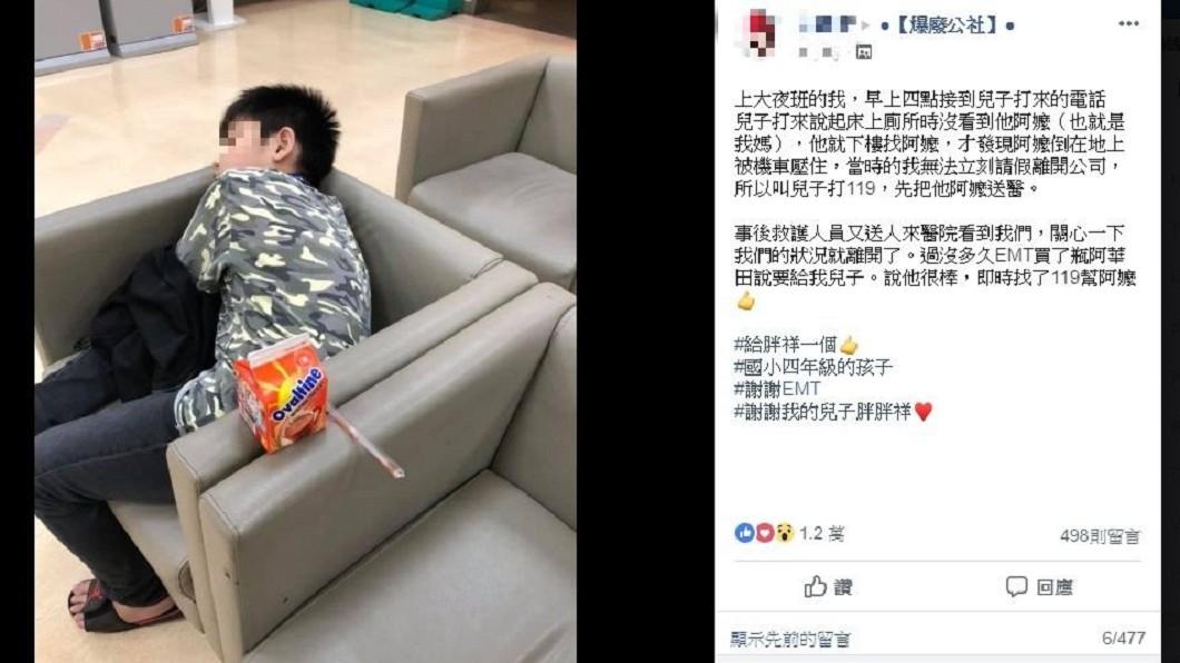 圖/網友陳球球授權提供 冷靜打119救阿嬤 小四童整夜累趴睡倒急診室