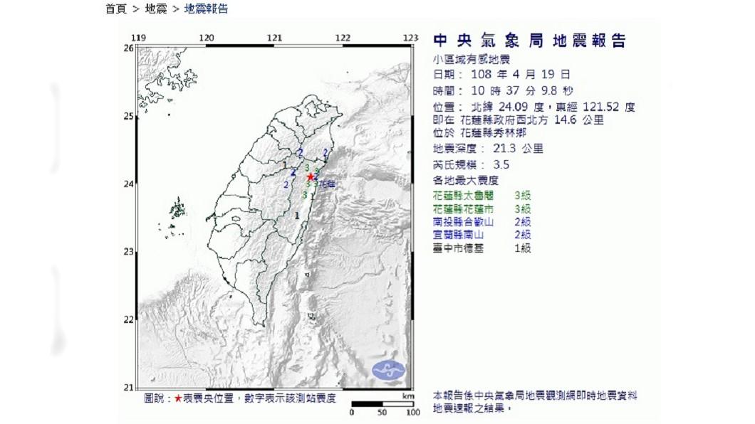 圖/中央氣象局 花蓮6.1強震後 今上午發生4起餘震
