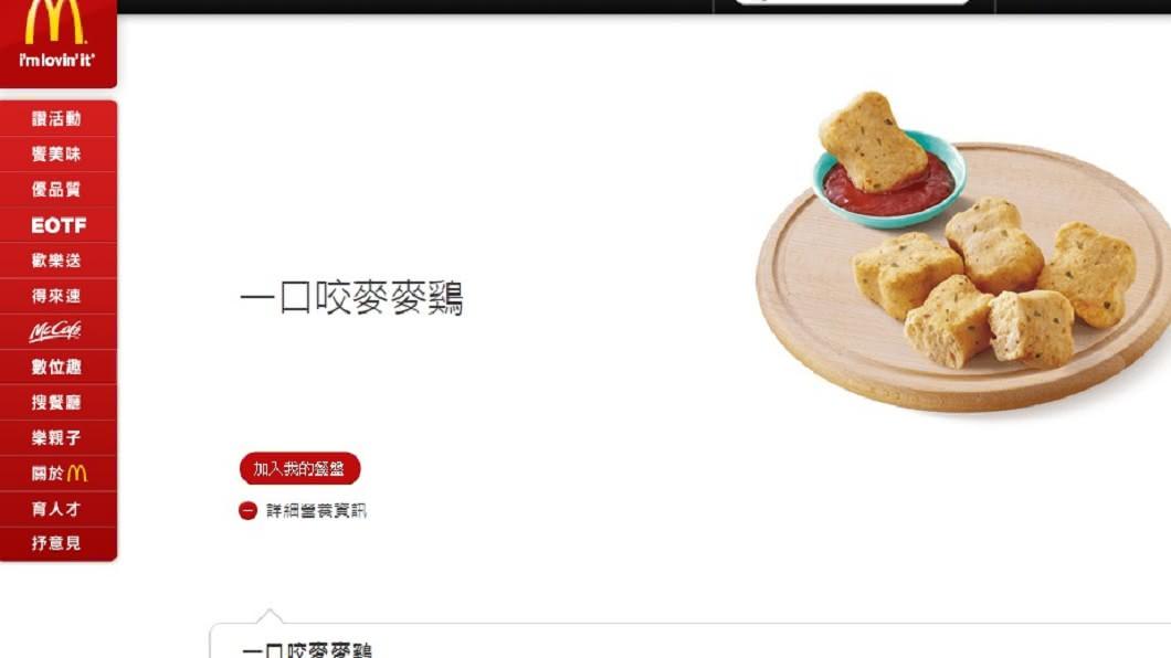 圖/翻攝自麥當勞官網 連小孩都說難吃!他問麥當勞這款雞塊「為何還在賣?」