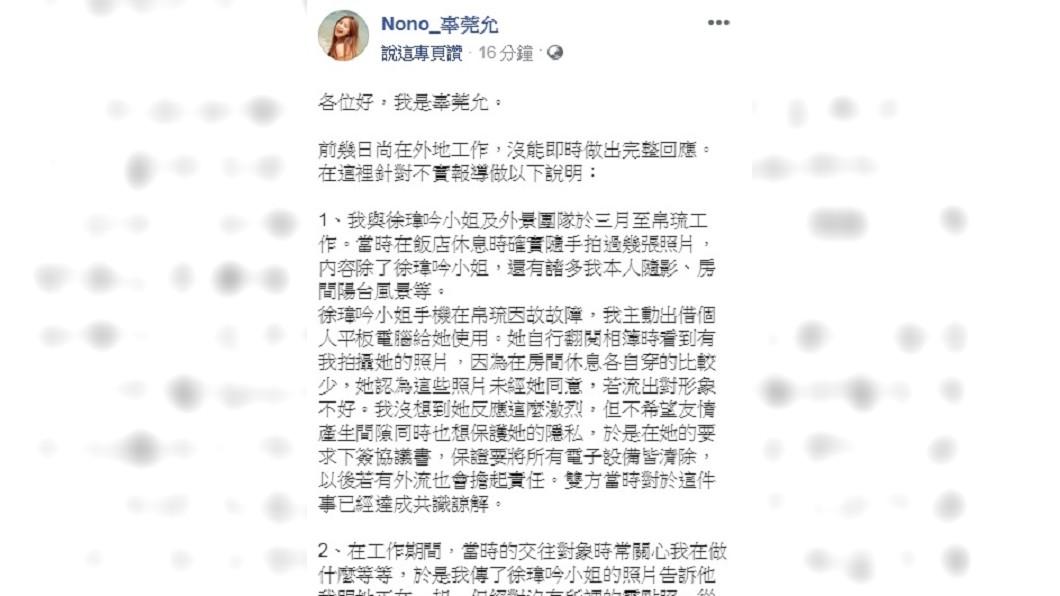 圖/翻攝自辜莞允臉書