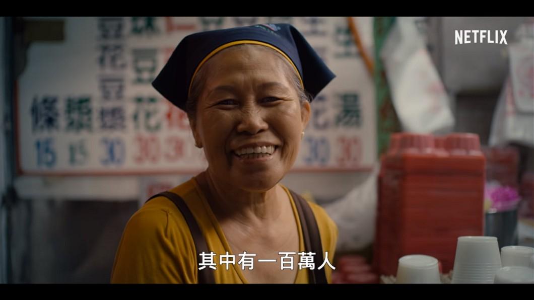 圖/翻攝自Netflix Asia YouTube