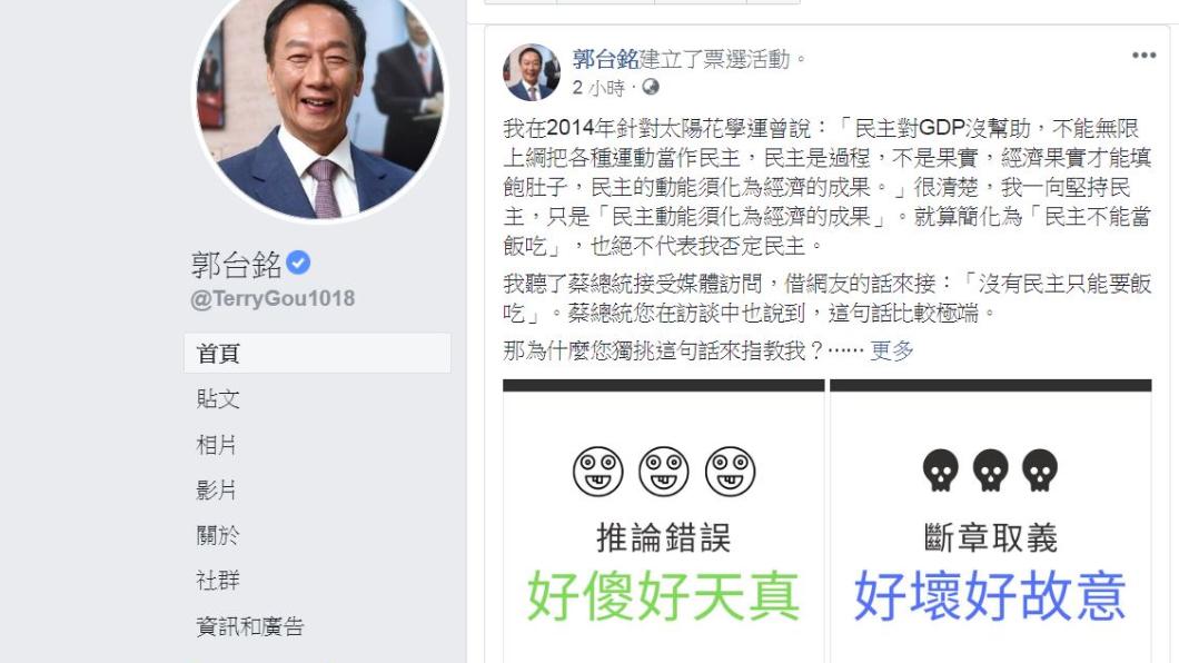 翻攝/郭台銘臉書