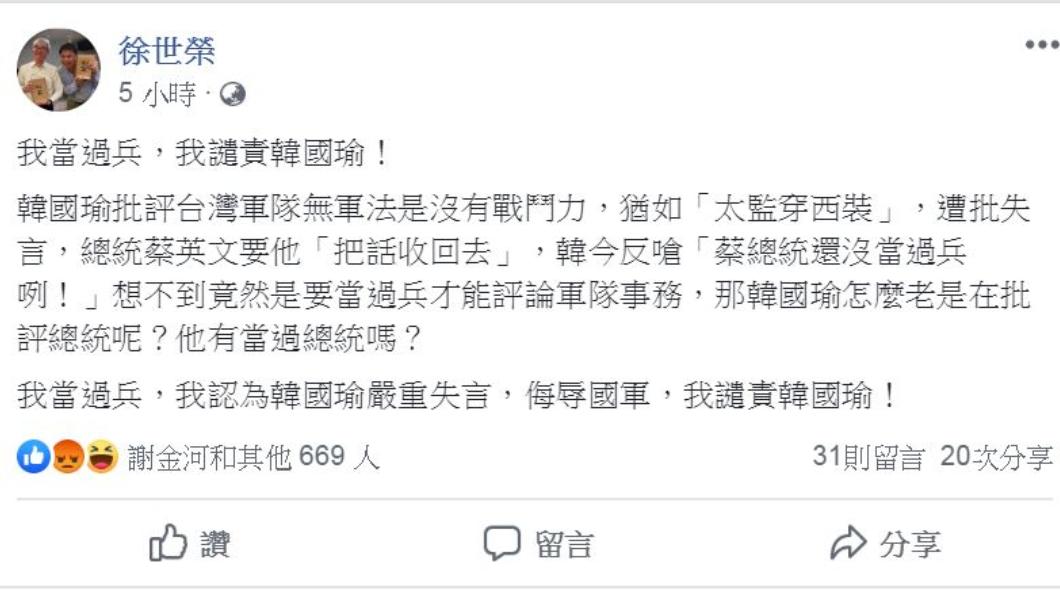 翻攝/徐世榮臉書