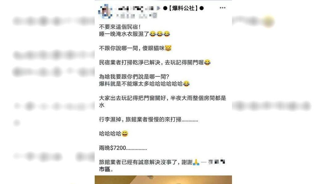 圖/翻攝自臉書「靠北澎湖」
