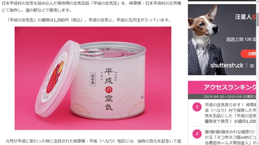 日本即將開賣「平成時代的最後空氣」。圖/翻攝自netatopi