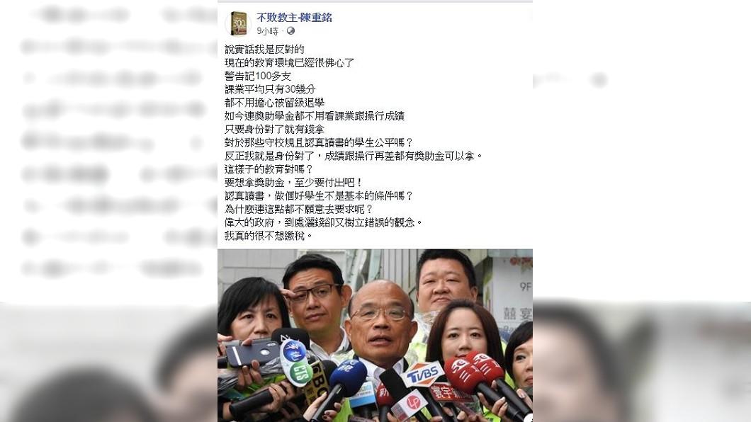 圖/翻攝自不敗教主陳重銘臉書粉絲頁