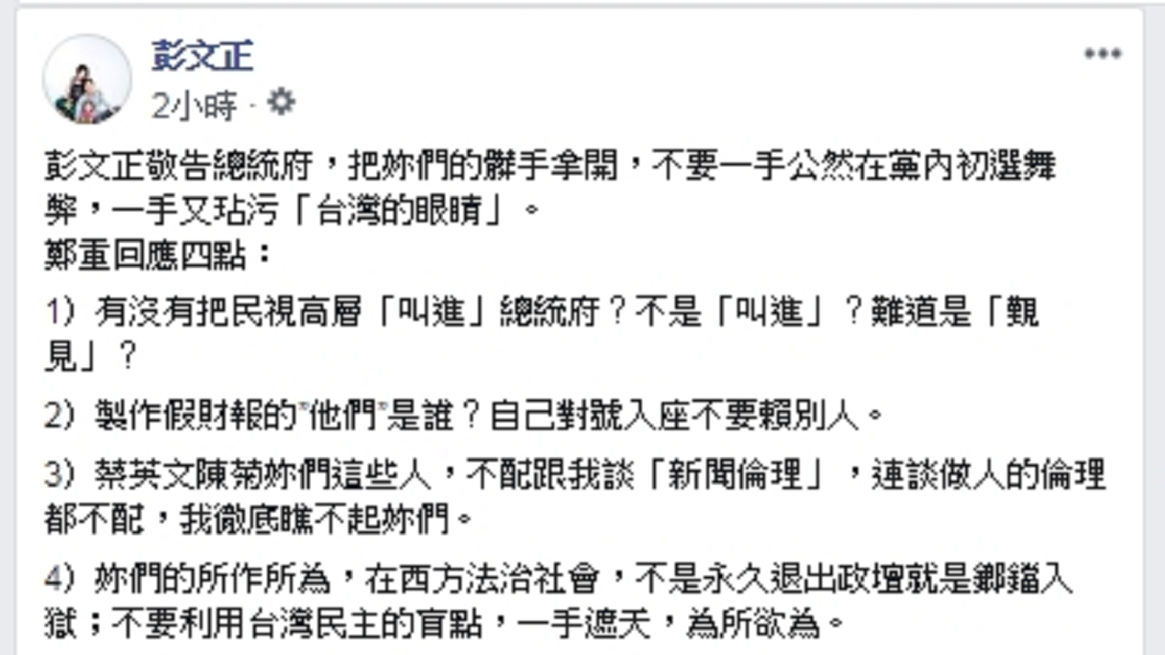 圖/翻攝自彭文正臉書