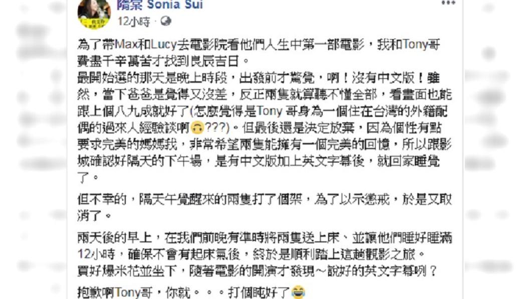 圖/翻攝自 隋棠 臉書