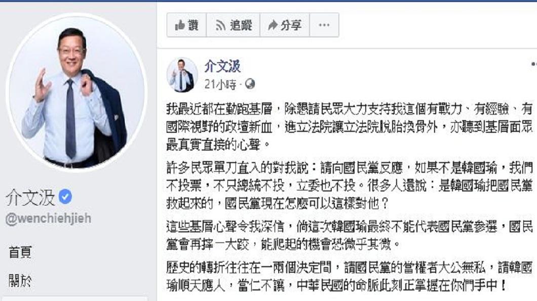 介文汲在臉書提到,他在基層聽到紛紛要求韓國瑜參選的聲明,若是他不選總統立委都不投票。(圖/翻攝自介文汲臉書)