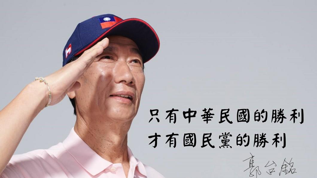 圖/翻攝自郭台銘臉書 籲國民黨為韓國瑜打造初選前提 郭台銘:團結才是我期盼