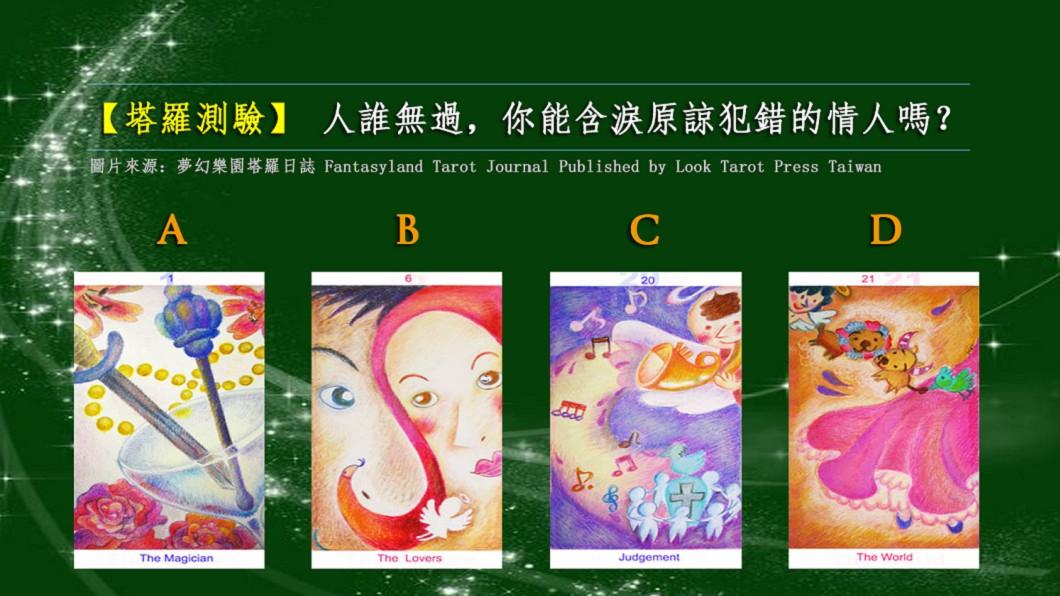 圖片來源/夢幻樂園塔羅日誌 Fantasyland Tarot Journal Published by Look Tarot Press Taiwan 【塔羅測驗】人誰無過 你能含淚原諒犯錯的情人嗎?
