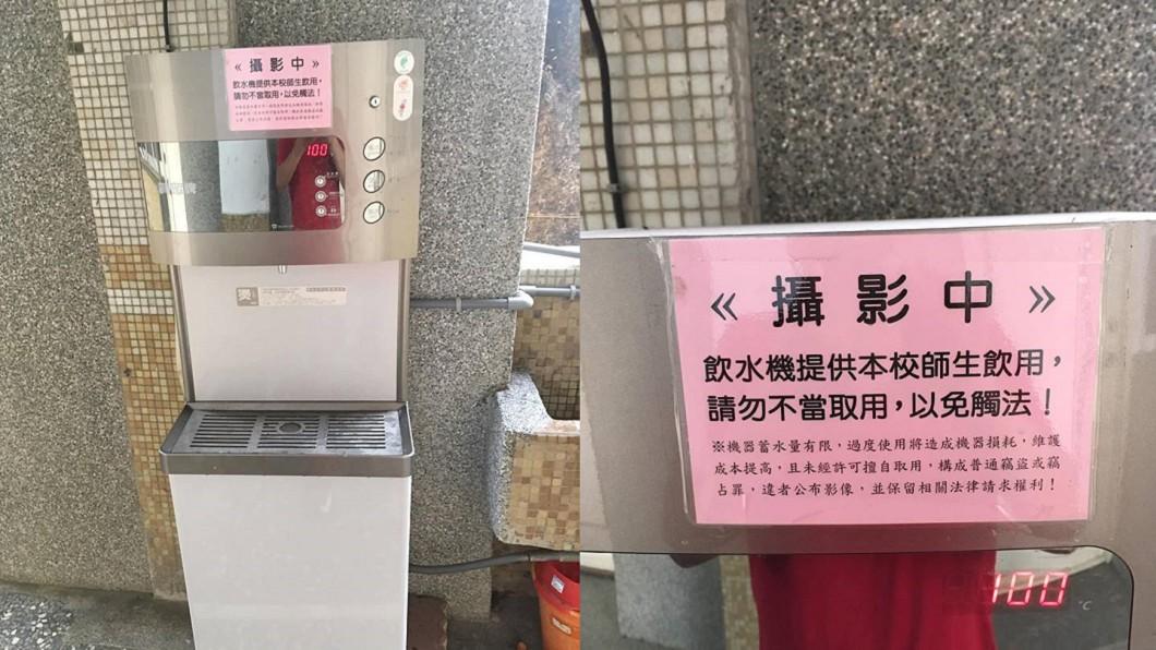 圖/爆料公社 國小飲水機「擅取構成竊盜」 他轟:乾脆整校關閉