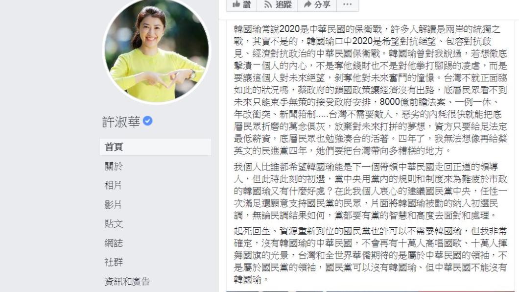 翻攝/許淑華臉書