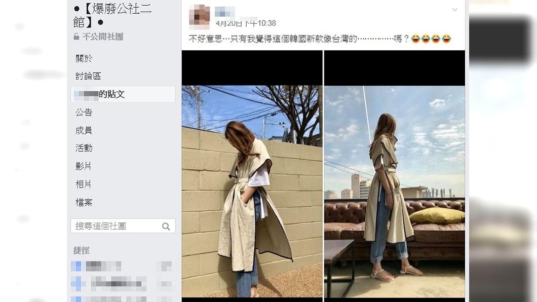 圖/翻攝自爆廢公社二館 韓國新款衣撞衫「孝服」 網笑瘋:會被長輩趕出家門