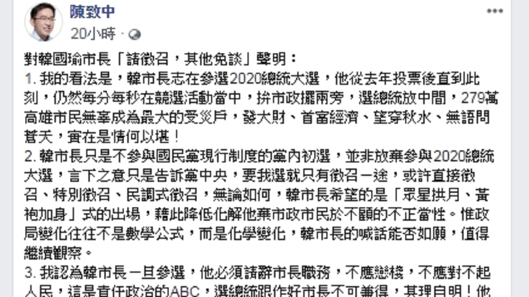 圖/翻攝自陳致中臉書