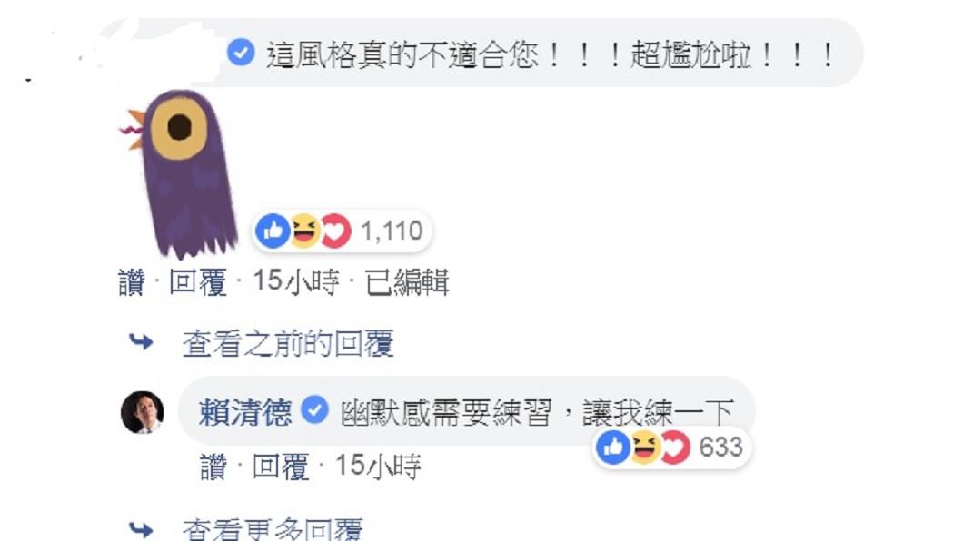 圖/翻攝自賴清德臉書