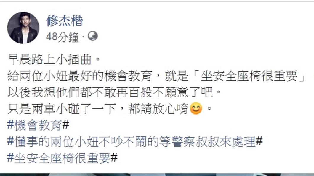 圖/翻攝自修杰楷臉書