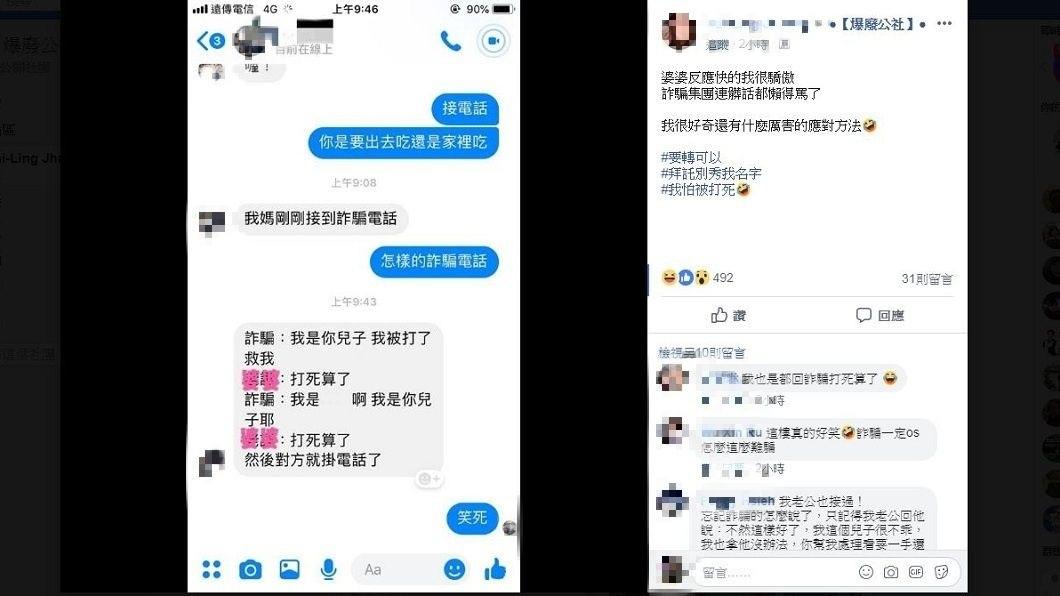 一名女網友分享自己婆婆接到詐騙電話的處置方式,不少人大讚更稱說要學起來。(圖/翻攝自爆廢公社)