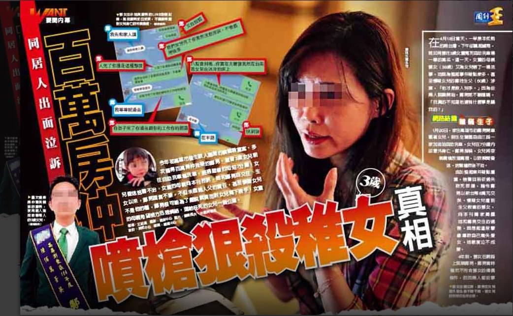 鄧姓女童的媽媽向《周刊王》控訴鄺姓不負責任、謊言不斷。圖/擷取自《周刊王》