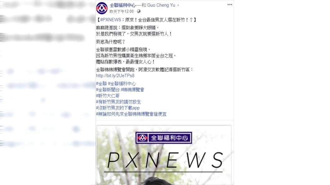 圖/翻攝全聯福利中心臉書