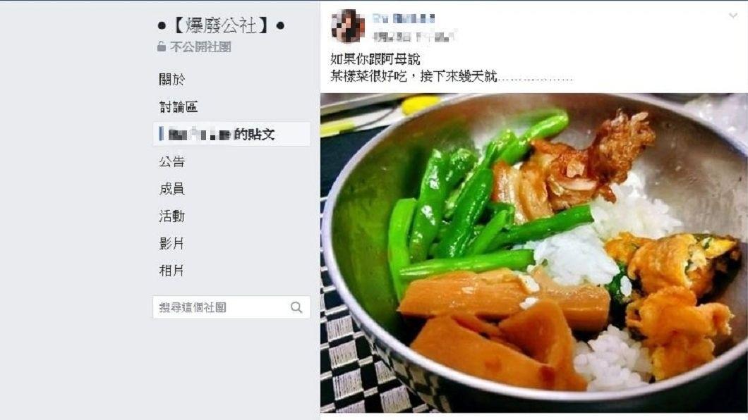 一名女網友表示,自己稱讚母親煮的某一道菜特別好吃,接下來連續幾天都吃到同樣的菜色。(圖/翻攝自爆廢公社)