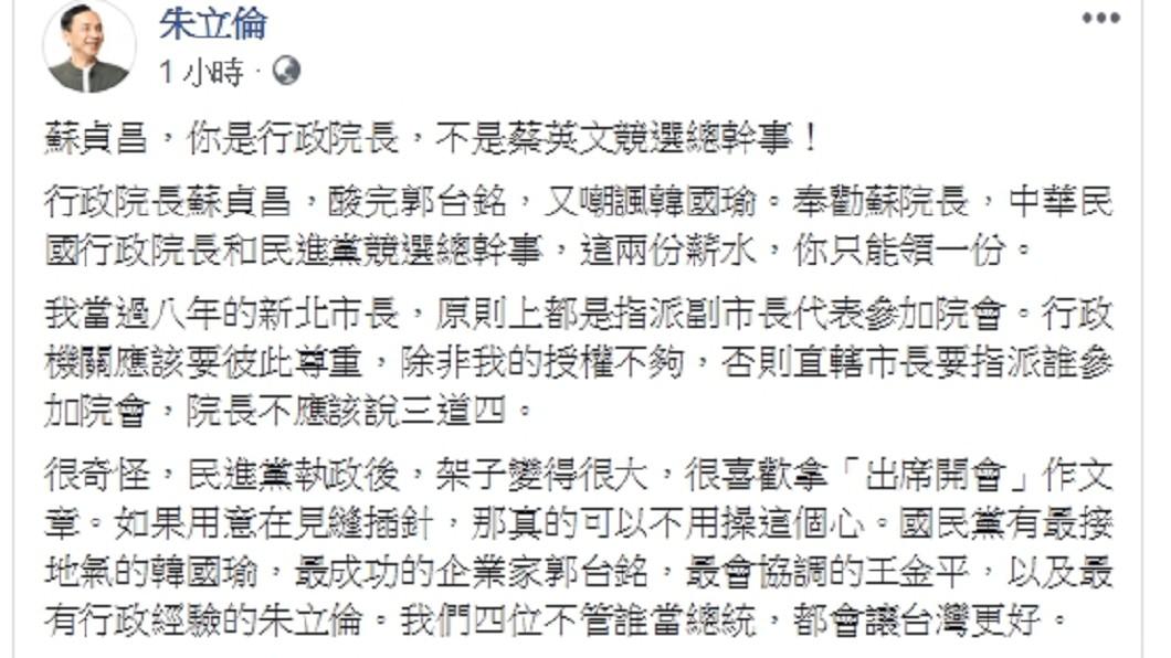 圖/翻攝自朱立倫臉書