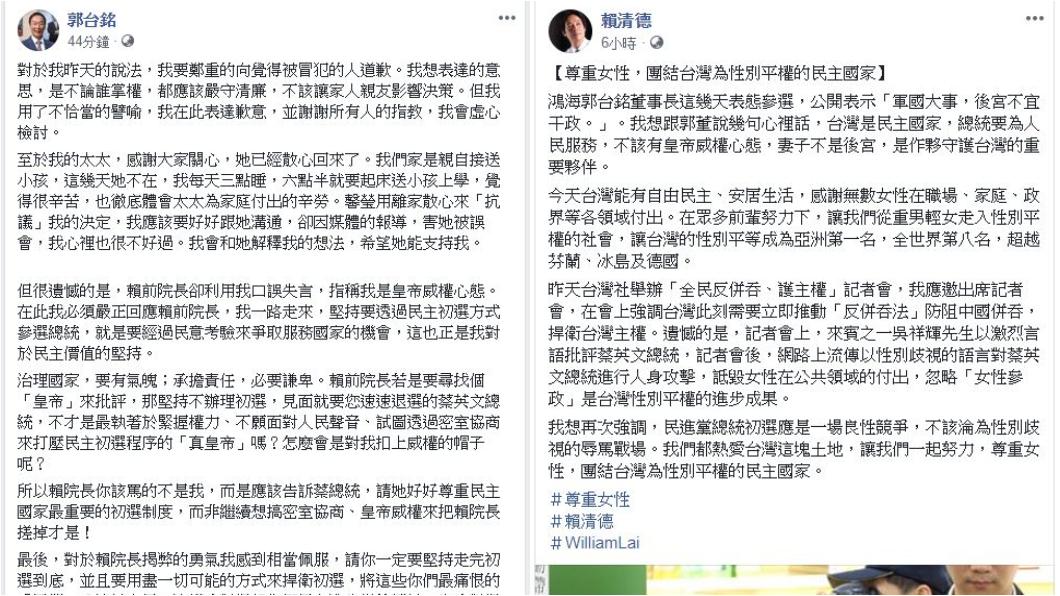 圖/翻攝自郭台銘、賴清德臉書