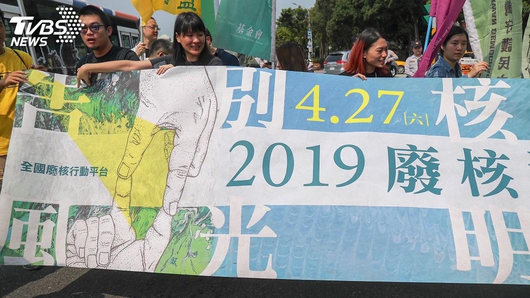 圖/中央社 告別核電風光明媚 廢核遊行27日登場