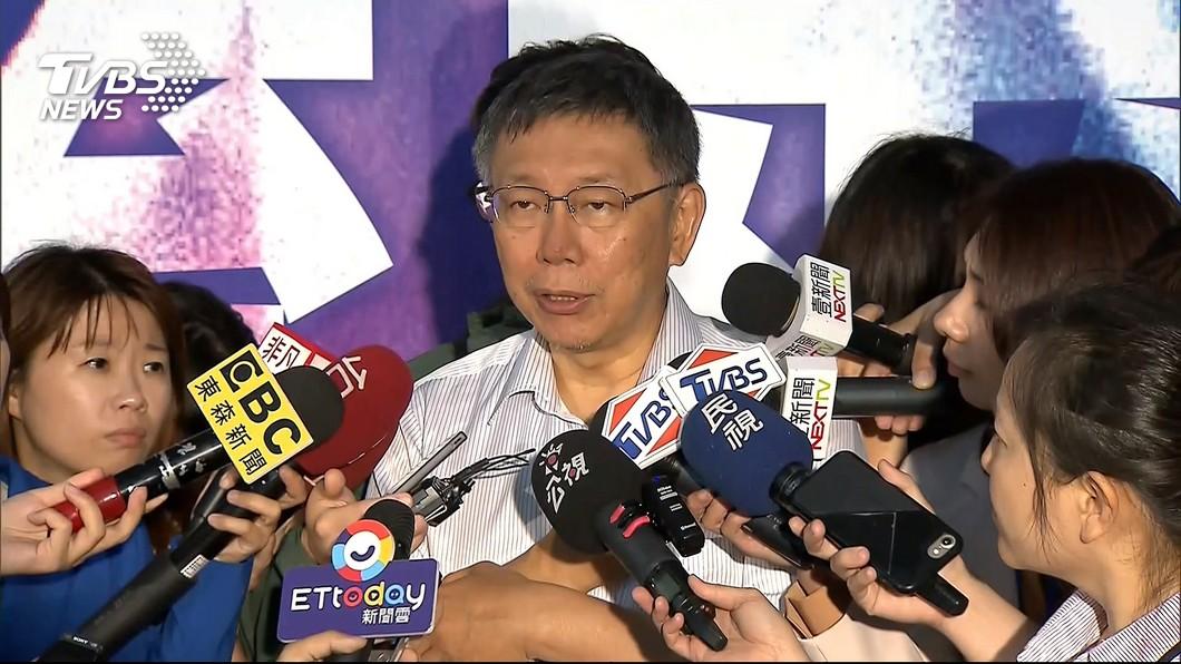 圖/TVBS 雙城論壇時程 柯文哲:月中派人赴上海磋商