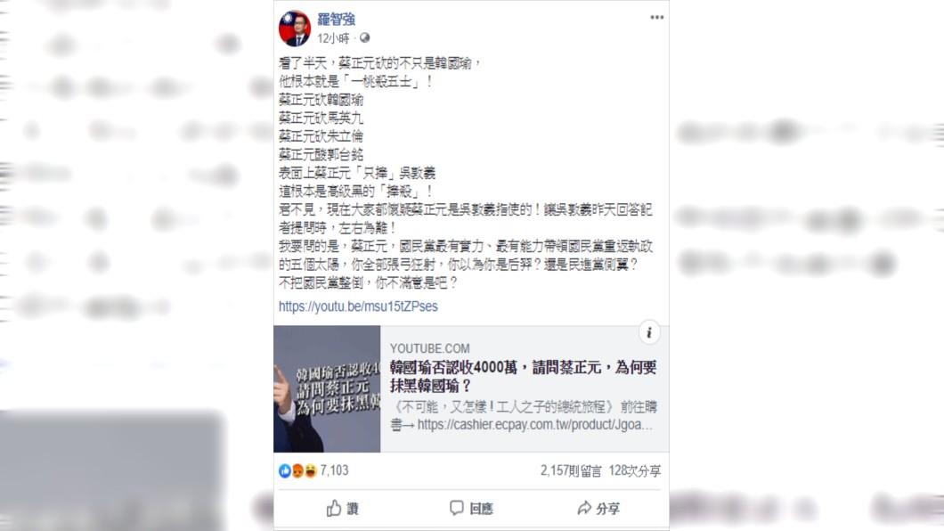 圖/翻攝羅智強臉書
