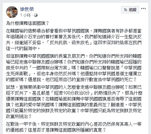 徐世榮在臉書上對於韓國瑜提出質疑。圖/翻攝自 徐世榮 臉書