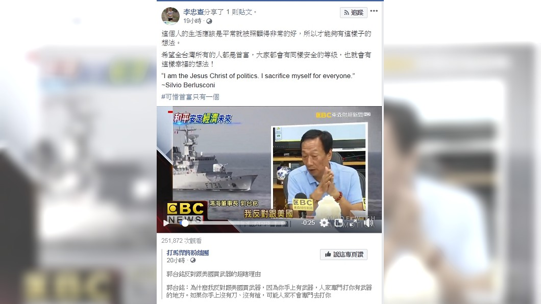 圖/翻攝自李忠憲臉書