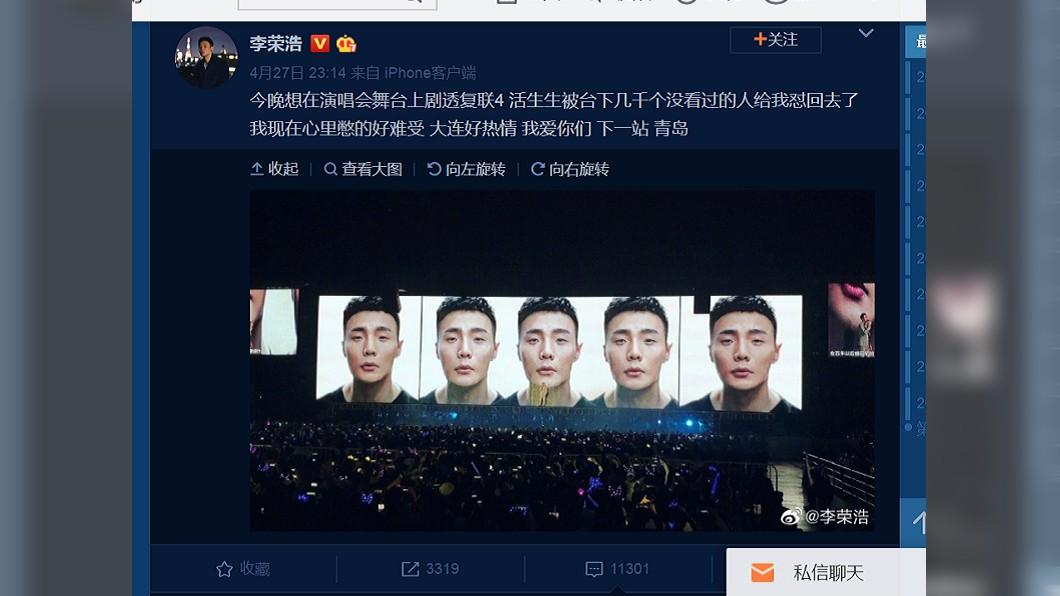 李榮浩在微博說要劇透,引來粉絲大罵。圖/翻攝自李榮浩微博 李榮浩被「幾千粉絲大罵」 發文討拍不成還被笑