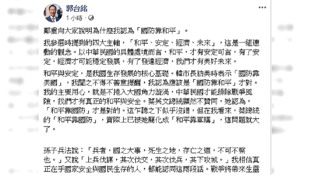 圖/截自郭台銘臉書