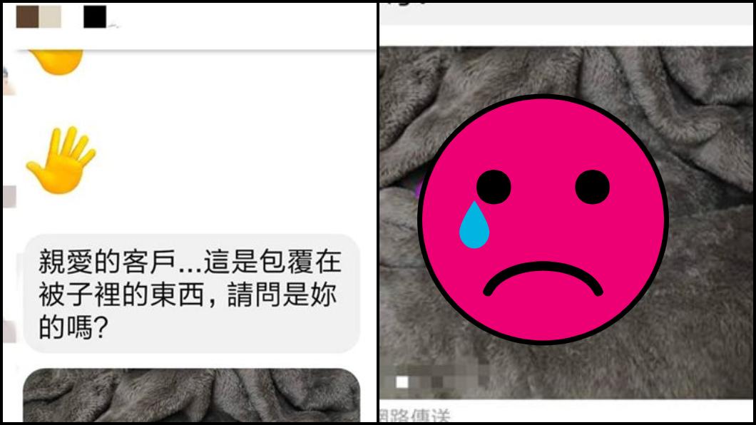 圖/翻攝臉書爆廢公社 送洗棉被「2玩具」包裡面 店家曖昧問:妳的? 她糗爆