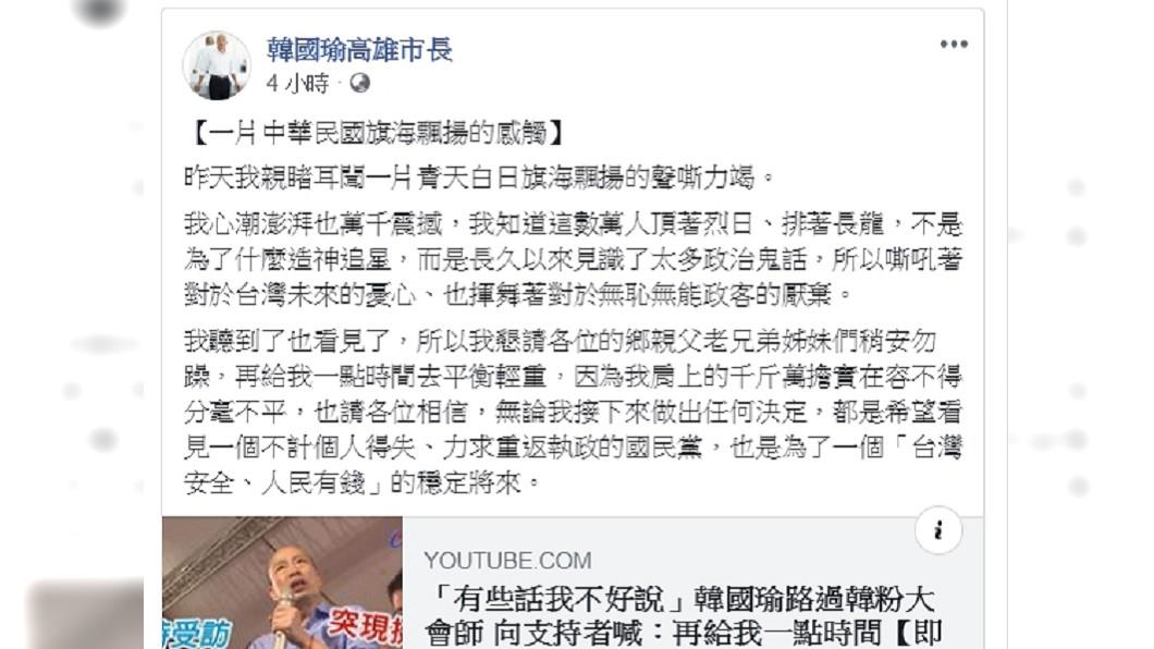 圖/翻攝自韓國瑜高雄市長臉書
