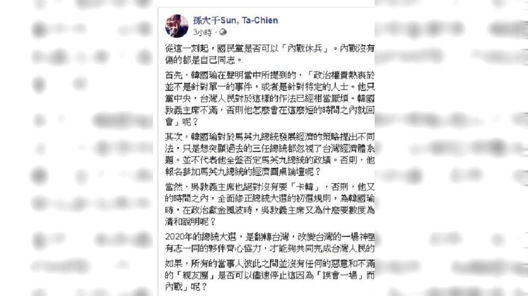 孫大千今日在臉書中發表看法。圖/翻攝自 孫大千 臉書