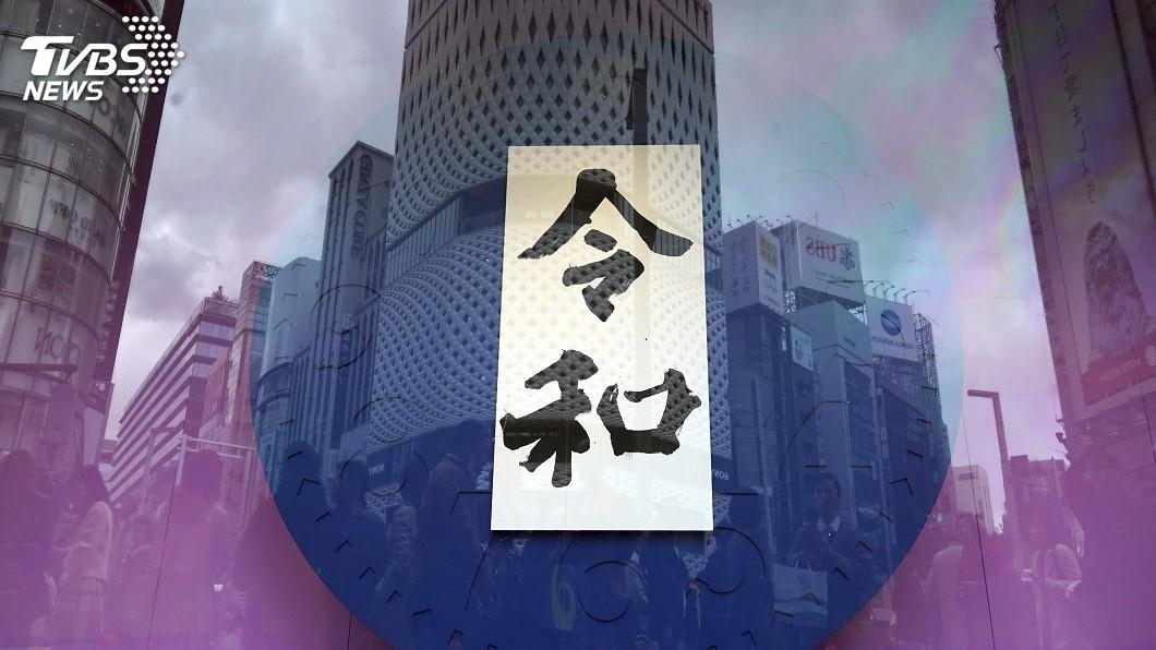 圖/達志影像美聯社 日皇如何導入和實行年號制? 日本史學者這樣說…