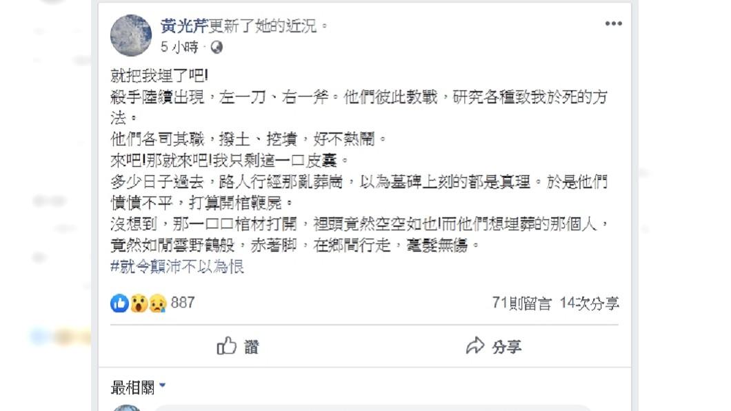 圖/翻攝自黃光芹臉書
