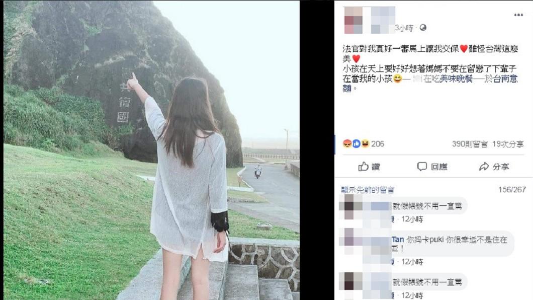 圖/翻攝自臉書 男大生假冒虐童生母臉書發文 警依偽造文書送辦