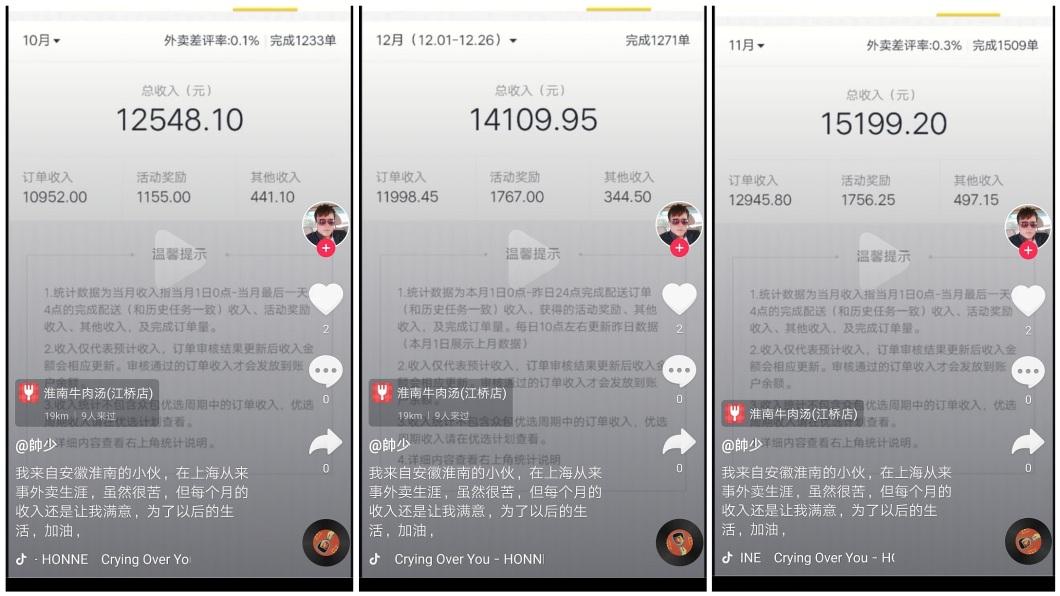 有台灣網友分享在上海從事外賣員的月收入達60K以上,讓許多人感嘆不已。(圖/翻攝自mobile 01)