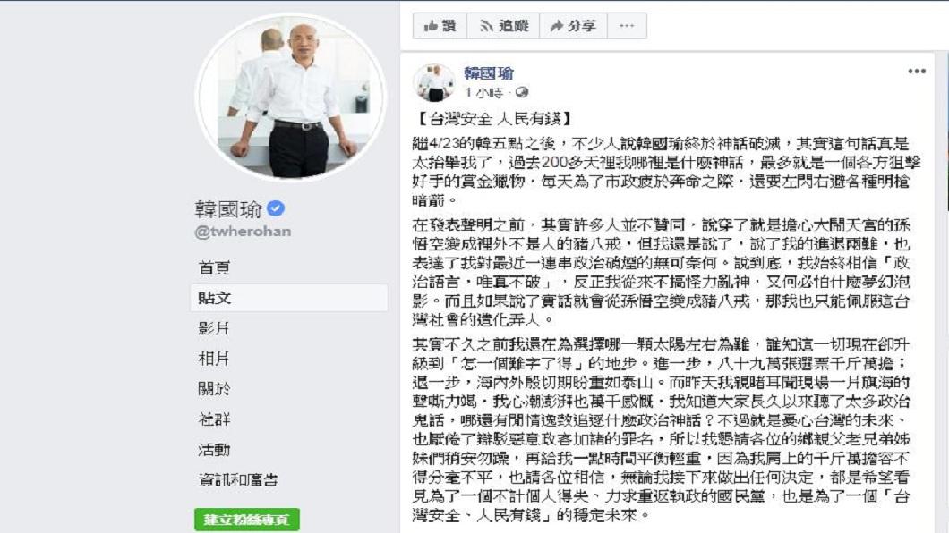 韓國瑜在臉書發文提到,之前為了自己要支持哪顆太陽而左右為難,但現在卻升級成為「怎一個難字了得」的地步。(圖/翻攝自韓國瑜臉書)